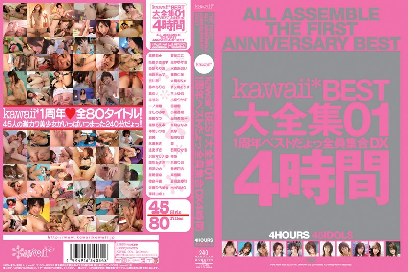 kw00004-Part-4-kawaii* BEST大全集01 1周年ベストだょっ全員集合DX4時間 - エロ動画?アダルトビデオ