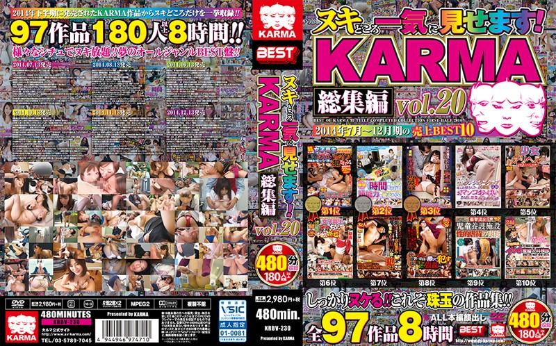 krbv00230-Part-1-ヌキどころ一気に見せます! KARMA総集編 vol.20