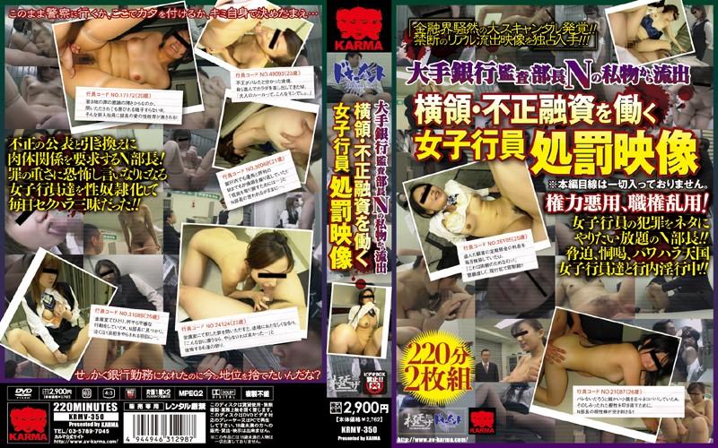 krmv00350-Part-1-大手銀行監査部長Nの私物から流出 横領?不正融資を働く女子行員処罰映像