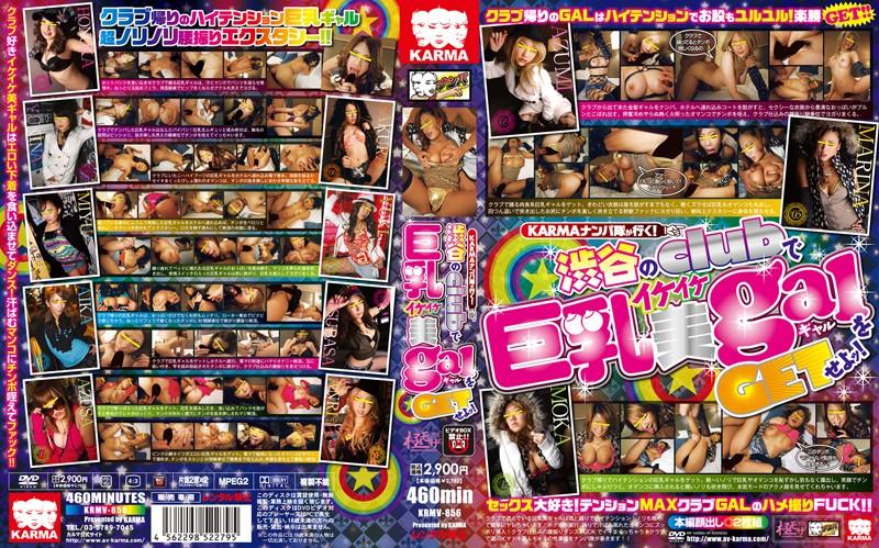 krmv00856-Part-1-KARMAナンパ隊が行く! 渋谷のclubで巨乳イケイケ美galをGETせよッ!