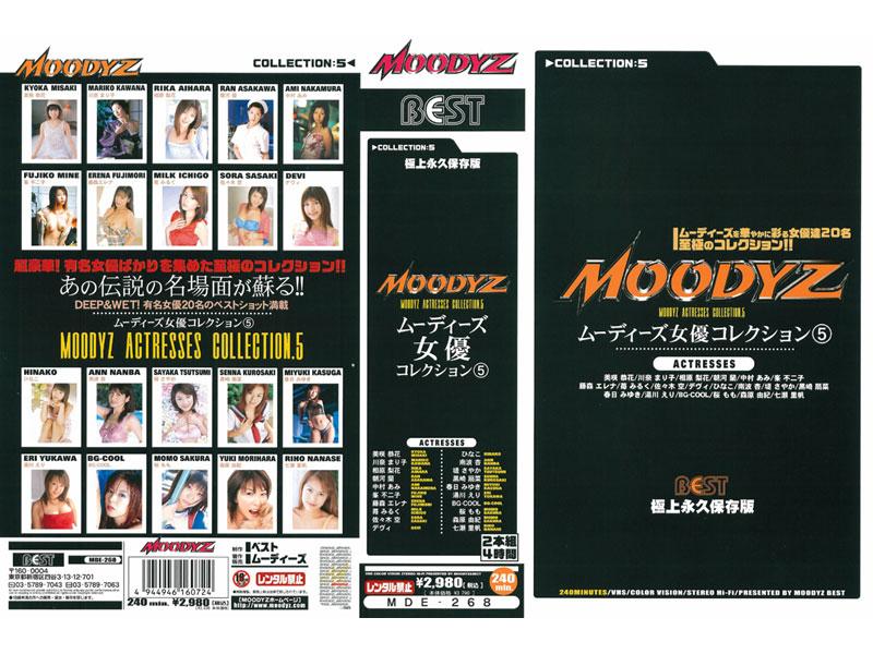 mde00268-Part-1-MOODYZ女優コレクション5