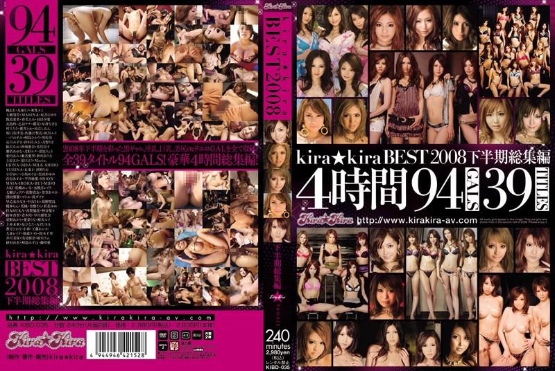ki00035-Part-1-kira☆kira BEST2008 下半期総集編