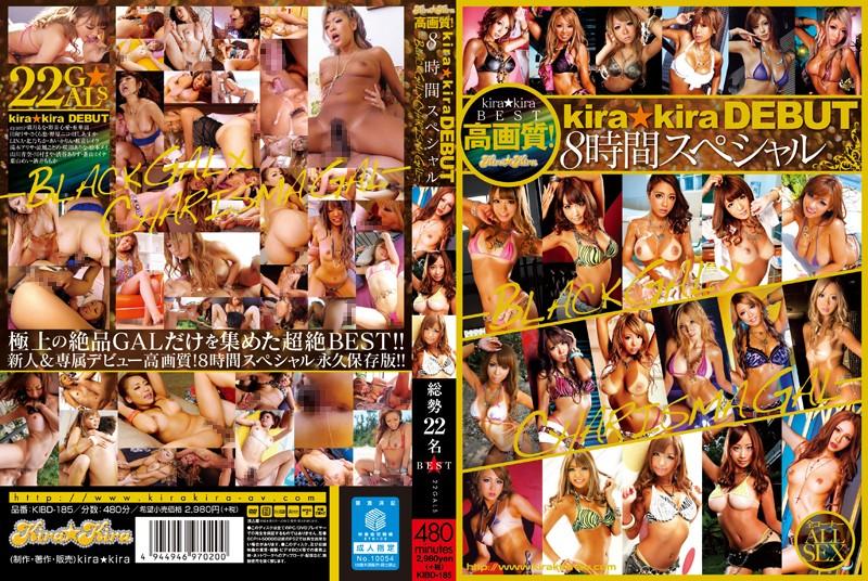 ki00185-Part-2-高画質!kira★kira DEBUT8時間スペシャル-BLACK GAL×CHARISMA GAL-
