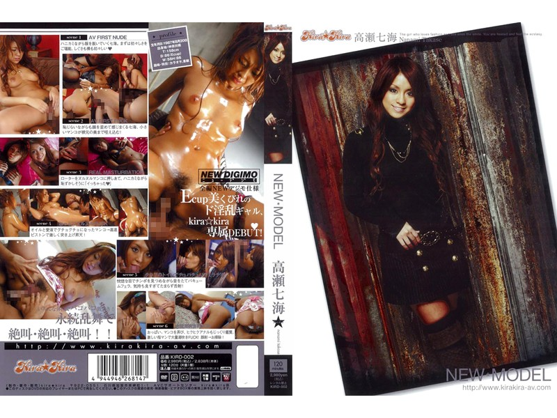 kird00002-Part-1-NEW☆MODEL 高瀬七海