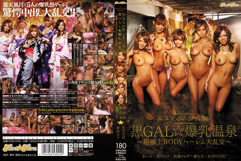 kisd00045-Part-2-kira☆kira BLACK GAL SPECIAL 黒GAL☆爆乳温泉 ~超極上BODYハーレム大乱交~