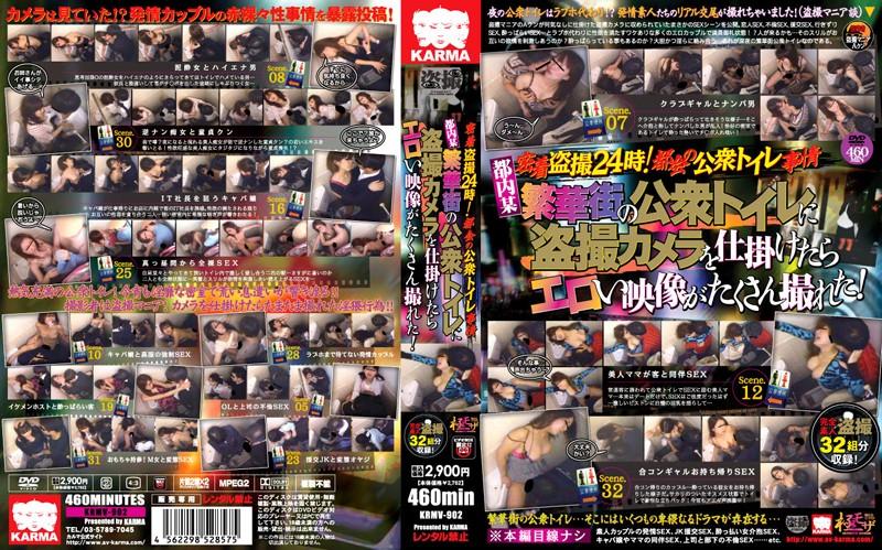 krmv00902-Part-1-密着盗撮24時!都会の公衆トイレ事情 都内某繁華街の公衆トイレに盗撮カメラを仕掛けたらエロい映像がたくさん撮れた!