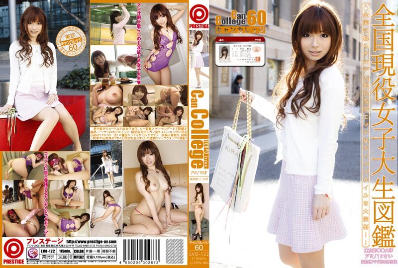 118evo00122 Can College vol.60