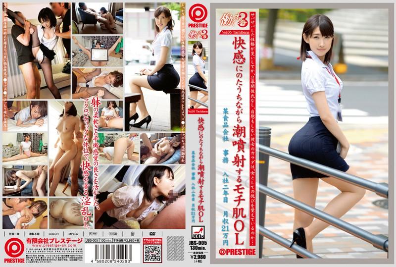 118jbs00005 働くオンナ3 Vol.05