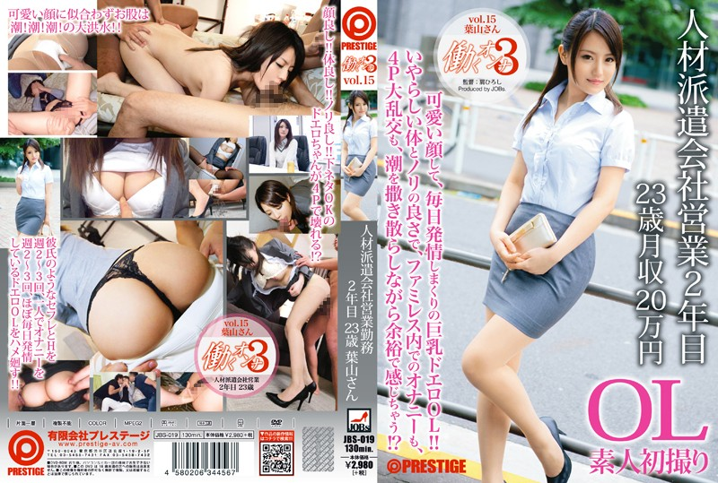 118jbs00019 働くオンナ3 Vol.15