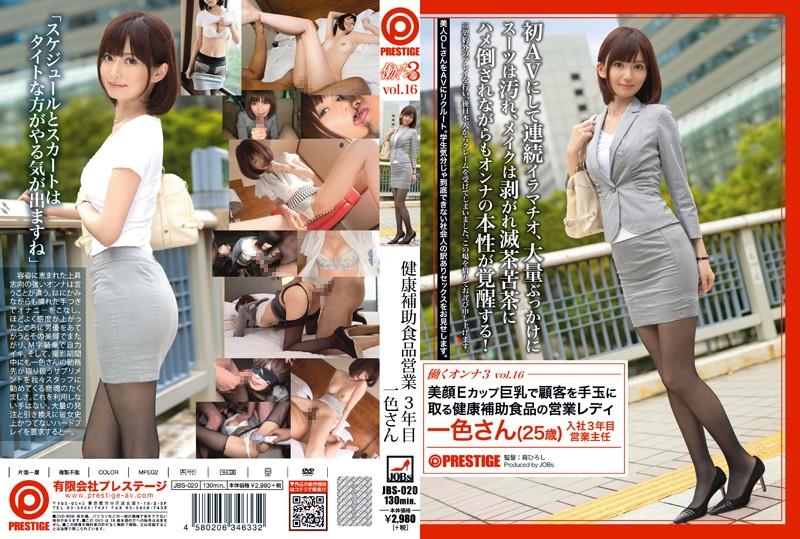 118jbs00020 働くオンナ3 Vol.16