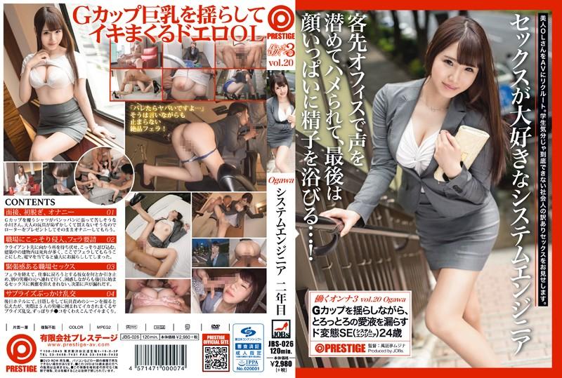 118jbs00026 働くオンナ3 vol.20