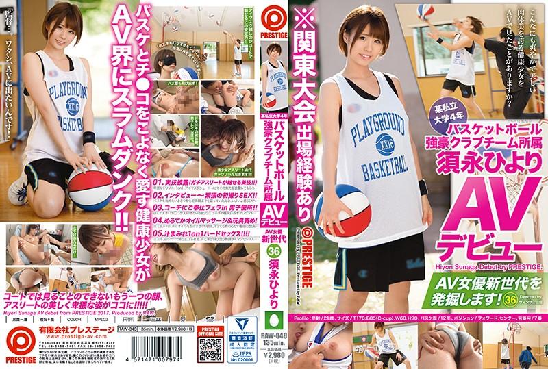 118raw00040 某私立大学4年 バスケットボール強豪クラブチーム所属須永ひより AVデビュー AV女優