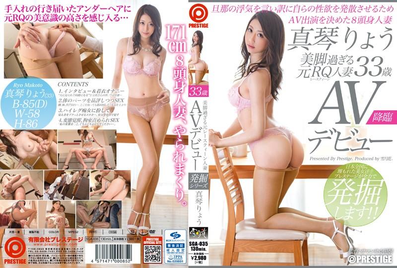 118sga00035 濡れ過ぎるEカップ人妻 柳美和子 32歳 AVデビュー 辱