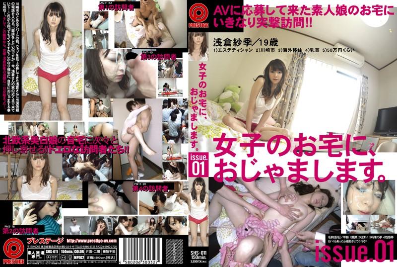 118shs00011 女子のお宅に、おじゃまします。 issue.01