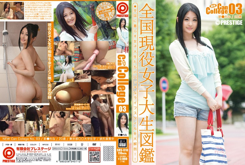118srs00010 NEW Can College 03