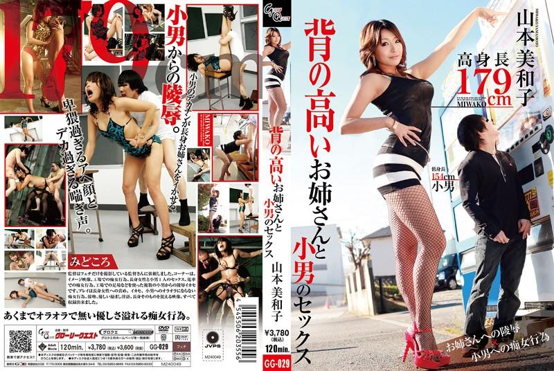 13gg00029 背の高いお姉さんと小男のセックス 山本美和子