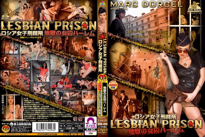 15dsd00459 LESBIAN PRISON ロシア女子刑務所 地獄の女囚ハーレム