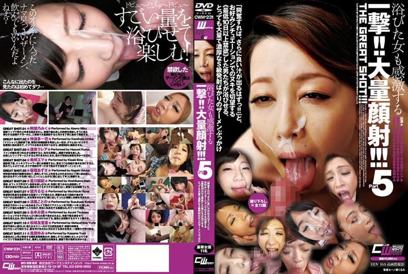 2cwm00231 浴びた女も感激する一撃!!大量顔射!!! Part.5