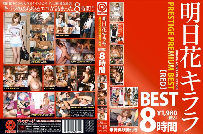 118ppb00001 明日花キララ PRESTIGE PREMIUM BEST【RED】8時間