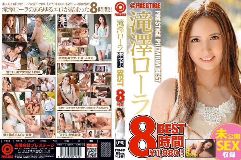 118ppb00014 滝澤ローラ PRESTIGE PREMIUM BEST 8時間